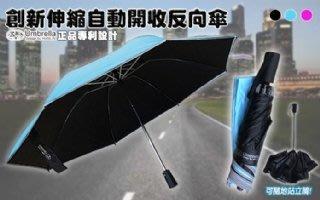 [強強滾](五人十 )A116正品專利 創新反光伸縮自動開收反向傘 雨傘