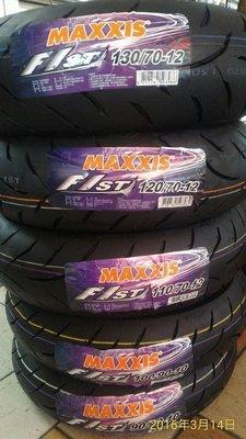 請詢問【阿齊】瑪吉斯輪胎 MAXXIS F1 ST 130/70-13   F1ST