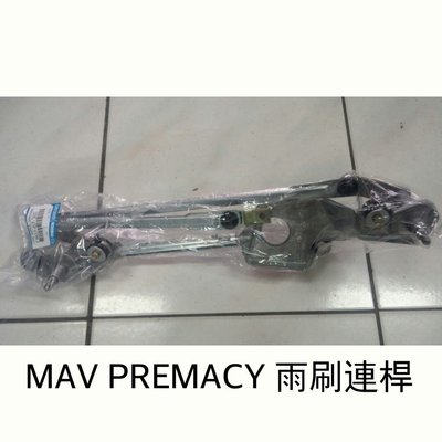 日本正廠  雨刷連桿 雨刷拉桿 FORD MAV PREMACY