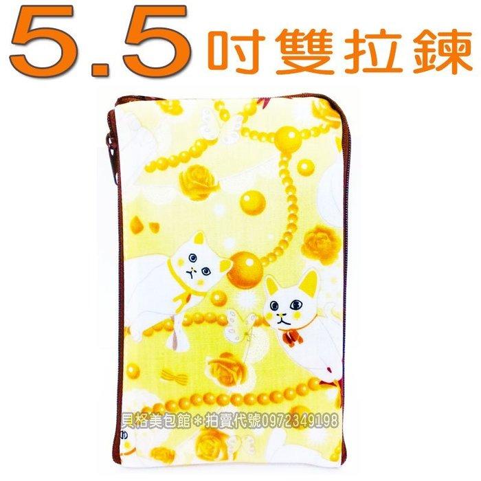 貝格美包館 CB2L 黃珍珠貓 日系防水包 零錢包 長夾 可放IPHONE6 5.5吋雙拉鍊手機袋  另有便當袋