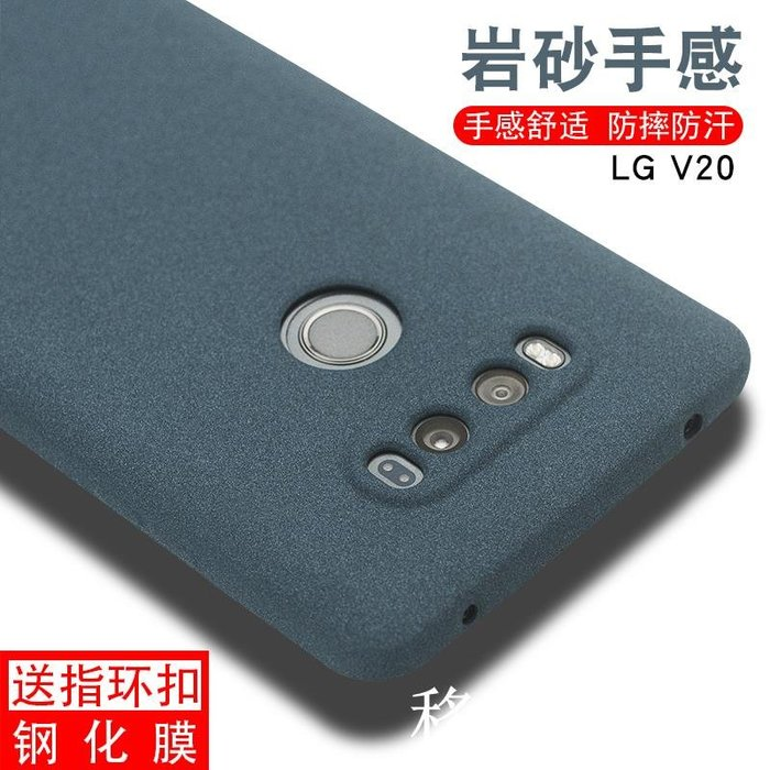 lgv30手機殼v20軟殼保護套全包邊LG G6鏡頭磨砂硅膠防摔V30+男女款