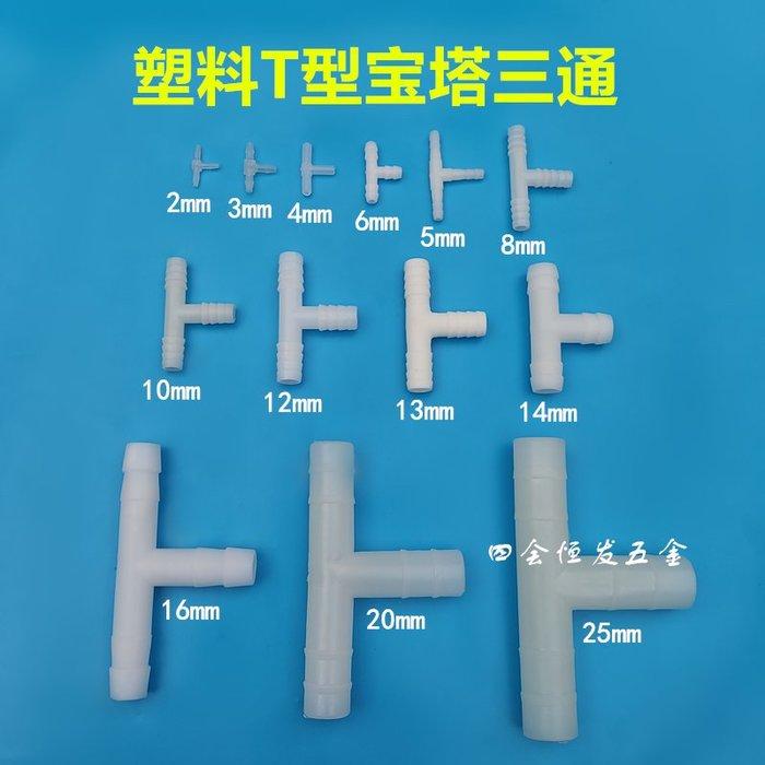 雜貨小鋪 塑料T型三通軟水管接駁三叉透明水平管配件膠水管接頭三口連接頭