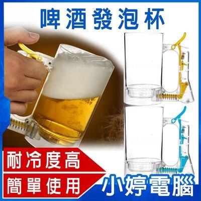 【小婷電腦*配件】全新 啤酒發泡杯 簡單使用 耐冷度高