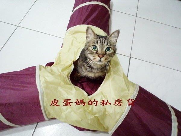 【皮蛋媽的私房貨】3出口/3通道-貓隧道/帳棚/遊戲玩具-貓玩具-貓隧道-Y型三孔貓隧道