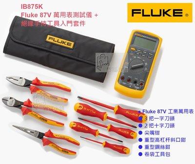 IB875K Fluke 87V 萬用表測試儀 + 絕緣手持工具入門套件 / 卷袋工具包 / 斜口鉗  鋼絲鉗 / 尖嘴