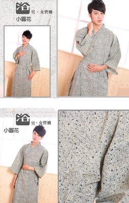 居家家飾設計 日式和服浴袍 小圓花/溫泉花/鎖鏈花 深藍白底/酒紅白底 男女適用