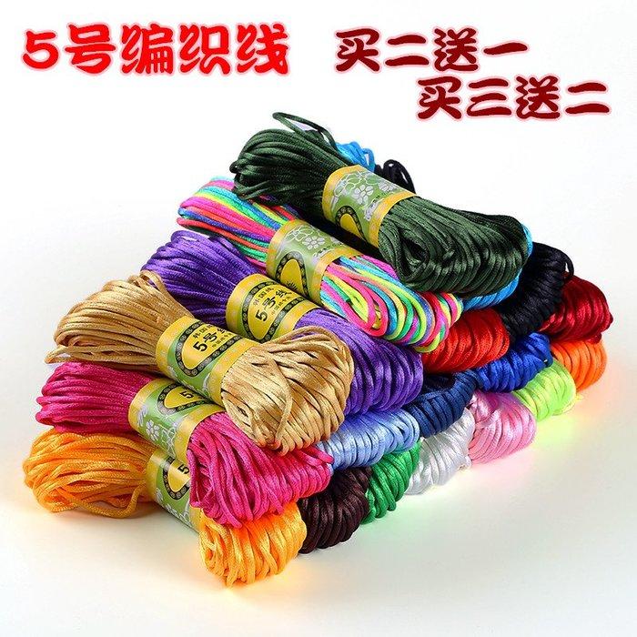 小花精品店-5號線編織線紅繩中國結線材DIY手工材料掛繩戒指編織手鏈繩項鏈線