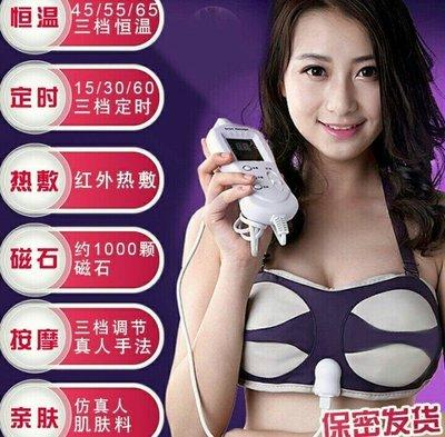 [現貨]美胸寶按摩器/胸部按摩器/乳房撫助器/另有精華液/面膜/導入儀/鏟皮機/光療膠批發