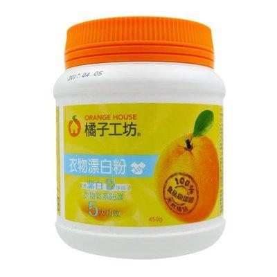 【亮亮生活】ღ 橘子工坊衣物漂白粉450g ღ 無氯 無磷 無螢光劑 肌膚安全
