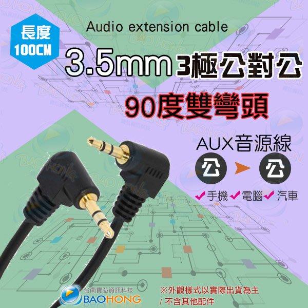 含稅】1米1公尺 3.5MM 公對公音源線 雙彎頭 90度公對公 AUX音頻線 公對公音源線  L型 直角彎頭音源線