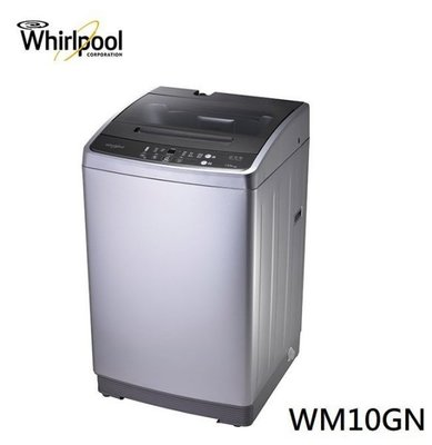 *可議價*Whirlpool 惠而浦 10KG 直立式定頻洗衣機 WM10GN