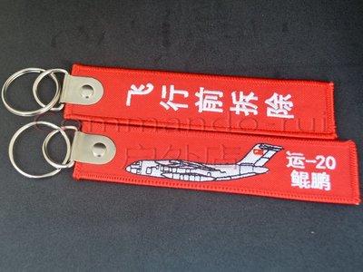 運-20 / 鯤鵬 Remove Before Flight/飛行前拆除 刺繡鑰匙扣