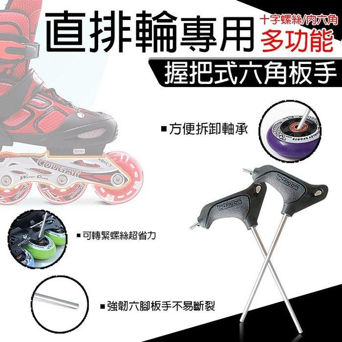 【大有運動】T型 內六角 直排輪 板手 省力 擰螺絲 輪滑 溜冰鞋 平花鞋 工具配件工具 培林 軸承 輪子 D00681
