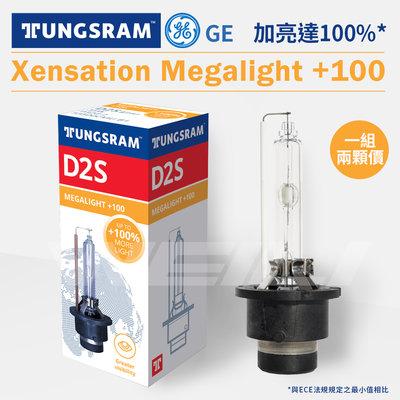 全新 TUNGSRAM-GE Xensation Megalight +100 增亮+100% D2S HID大燈燈泡