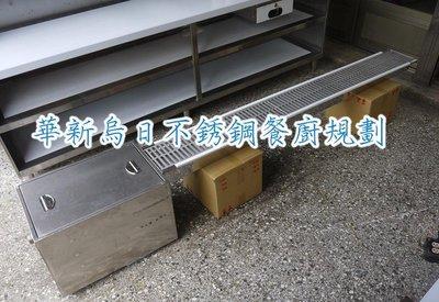 全新訂製 (埋地截油槽+200公分不銹鋼排水溝、鈻製水溝蓋) 白鐵水溝 不鏽鋼排水糟