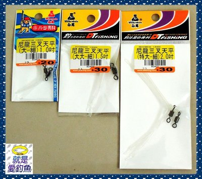 【就是愛釣魚】白鯨 尼龍三叉天平 1.5吋(大大-細)/2.0吋(特大-細) 2入 釣蝦 蝦釣 另有1.0吋(大-細)