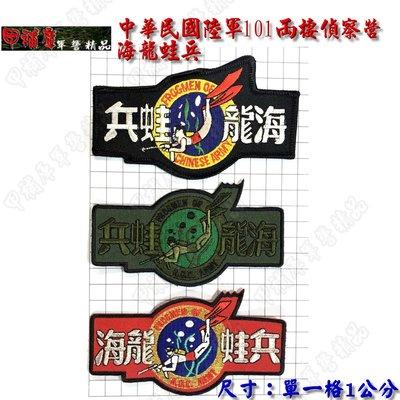 《甲補庫》中華民國陸軍101兩棲偵察營海龍蛙兵布徽章/蛙牌/陸蛙/水鬼/貼布貼/臂章