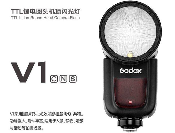 呈現攝影-Godox神牛 V1c Canon 圓燈閃光燈 TTL 高速同步 黃LED燈 主控/從屬 機離 公司貨