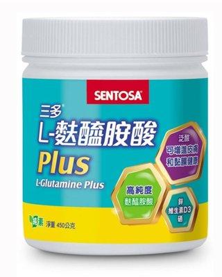 三多 含稅價 L 麩醯胺酸 鋅 L-麩醯胺酸 PLUS 450g 完整包裝