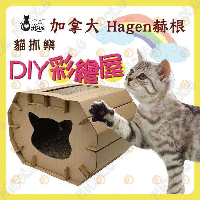 *Nicole寵物*Hagen赫根DIY彩繪屋〈100%瓦楞紙〉附木天寥粉.抓板屋.紙板.磨爪玩具.貓抓板.貓抓樂.貓窩
