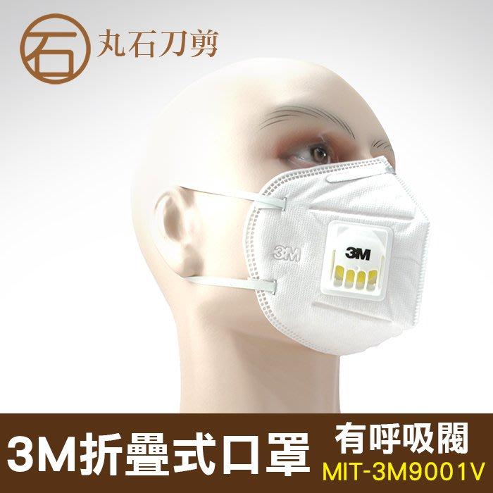 3M9001V 3m口罩帶呼吸閥 防pm2.5霧霾頭帶式 折疊頭戴式防工業粉塵 原裝正品 呼吸閥透氣 口罩 丸石刀剪