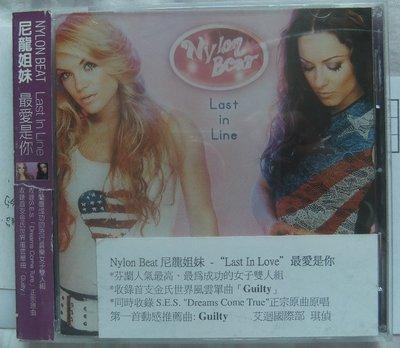 ◎2002-非賣品-宣傳片-尼龍姐妹-Nylon Beat-最愛是你-Last In Line SHE專輯-等12首好