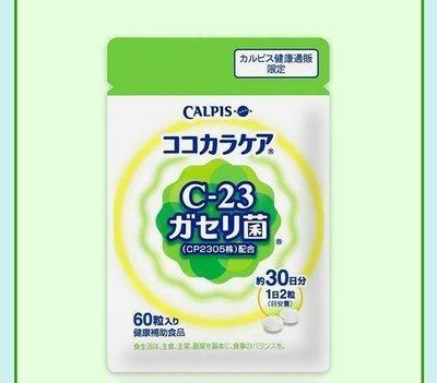 @@@   買五送一可下標日本Calpis 可爾必思 可欣可雅 C23乳酸菌60粒裝/30日分 日本帶回