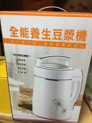 全能養生豆漿機