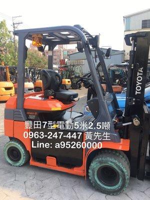 Toyota 豐田7型電動5米2.5噸 日本外匯中古堆高機 汽油柴油堆高機