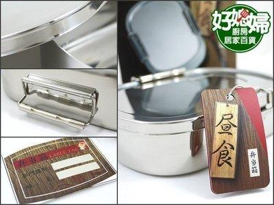 《好媳婦》㊣仙德曼【特厚不銹鋼便當盒(中)號】無捲邊/超厚0.7mm#304,高品質,正台灣製!讚