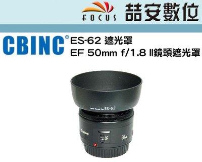 《喆安數位》ES-62遮光罩 EF 50mm f/1.8 II鏡頭遮光罩