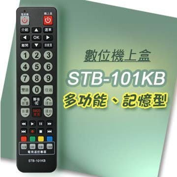 全新凱擘大寬頻數位機上盒遙控器. 台灣大寬頻 南桃園 北視 信和吉元群健tbc數位機上盒遙控器STB-101K 1121