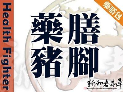 藥膳豬腳【藥膳料理包】【新和春本草】【新和春中藥房】