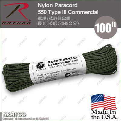 【ARMYGO】美國 ROTHCO 軍規7芯尼龍傘繩 (軍綠色)