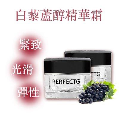 白藜蘆醇精華霜/50g