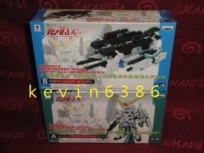 東京都-非FW-日本景品DX M.C.M系列全武裝獨角獸(毀滅模式)+TYPE94基座丞載機˙&武裝組 代理
