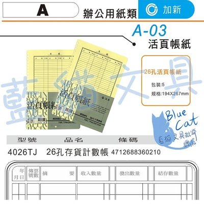 【可超商取貨】辦公用品/會計【BC53015】〈4026TJ〉26孔活頁帳紙-存貨計數帳/5本1包《加新》【藍貓文具】