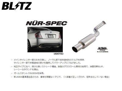 日本 BLITZ S 排氣管 單邊 單出 Subaru 速霸陸 Impreza 92-00 專用 不鏽鋼