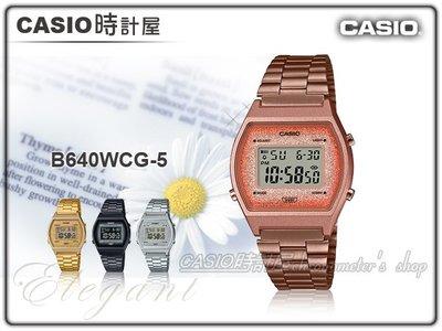 CASIO 時計屋 卡西歐電子錶B640WCG-5 酒桶型復古電子中性錶 全新 保固 B640WCG