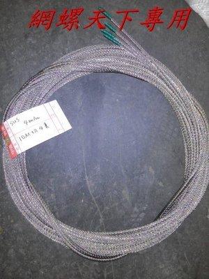 網螺天下※ 不鏽鋼鋼索 白鐵鋼索 固定鋼索 吊索 不鏽鋼絞線 白鐵鋼繩『台灣製造』規格:4mm,每米45元