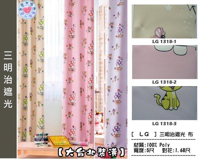 【大台北裝潢】LG三明治遮光窗簾布‧兒童房 可愛蜜蜂小精靈(3色)‧1318