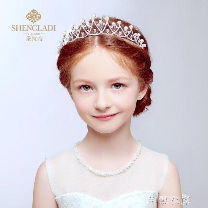 兒童發飾 兒童皇冠頭飾公主發箍王冠女童發飾水鑽王冠演出配飾      芊惠衣屋