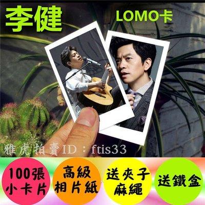【預購】李健 個人明星寫真照片100張lomo卡片 小卡 生日禮物kp168