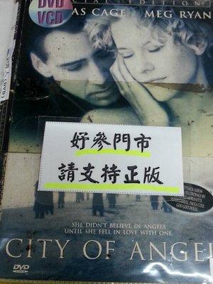 超月@50009 DVD 尼可拉斯凱吉 梅格萊恩【X情人】全賣場台灣地區正版片 桃園市