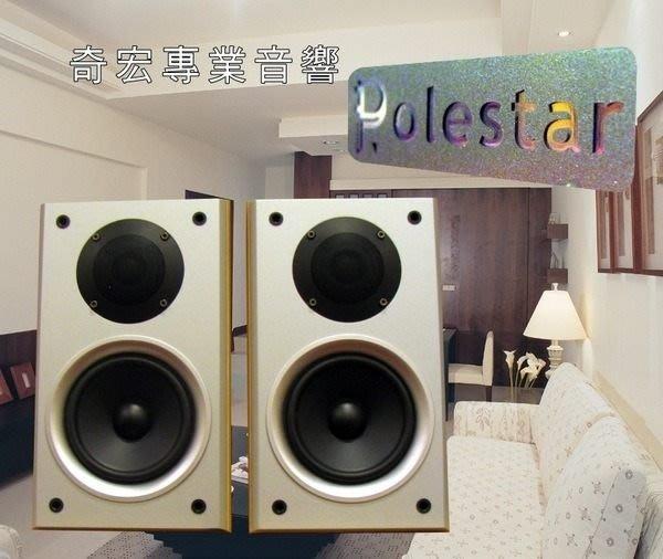 Polestar加拿大波耳星環繞喇叭D-R1可看電影唱歌也OK聽音樂更讚家庭劇院組音質超棒推薦桃園音響店找鶯歌音響店推薦
