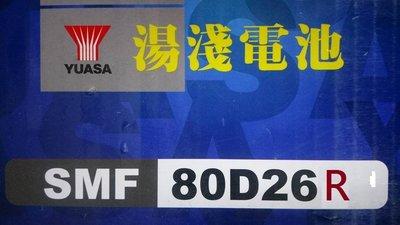 § 99電池§  80D26R YUASA湯淺 80D通用110-5 NX110-5 95D26R 105D26R 免保養U6 U7 納智傑 GS300