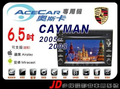【JD 新北 桃園】ACECAR Porsche Cayman 保時捷 DVD/數位/導航/藍芽 6.5吋觸控專用主機