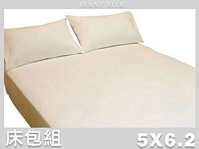 【名流寢飾家居館】5星級旅館 . 雙人床包.260條紗.全程臺灣