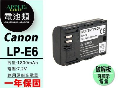 蘋果小舖【Canon LP-E6 鋰電池】5D III 5DIII 5D3 7D II 7D2 7DII 破解版 LPE6