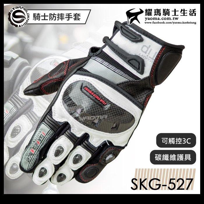 STAR FIELD KNIGHT 防摔手套 黑白 碳纖維護具 可觸控 SKG-527 星空騎士 耀瑪騎士機車安全帽部品